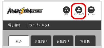 マイページボタンの位置
