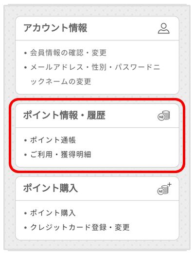 「ポイント情報・履歴」画面
